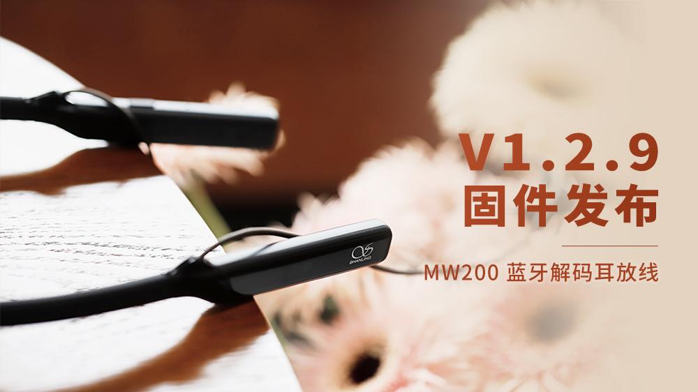 MW200蓝牙解码耳放线,V1.2.9固件更新。